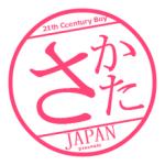 坂田 明郷